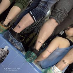 татуировка надпись шо, на ногах у людей,