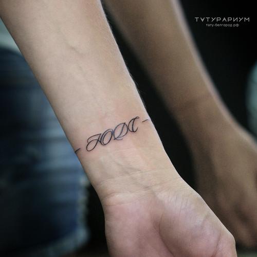 ФОто татуировки надпись с инициалами име
