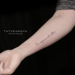 Фото татуировки, per aspera ad astra на