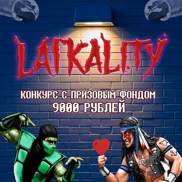 ЛАЙКАЛИТИ 2.jpg