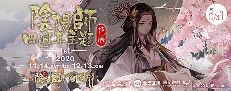 陰陽師四週年主題特展-1st-