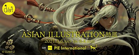 ASIAN ILLUSTRATION特展