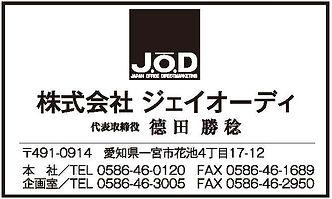 株式会社ジェイオ―ディ.jpg