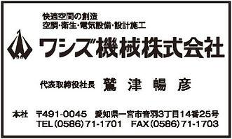 ワシズ機械株式会社.jpg