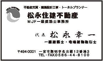 松永住建不動産.jpg