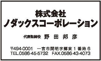 ノダックスコーポレーション.jpg