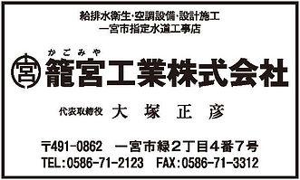 籠宮工業株式会社.jpg