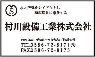 村川設備工業.jpg