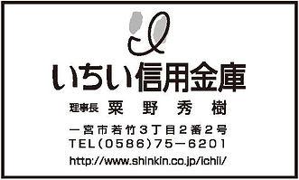 いちい信用金庫.jpg
