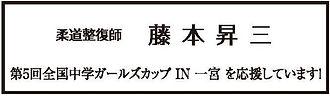 柔道整復師藤本昇三.jpg