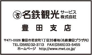 名鉄観光豊田支店.jpg