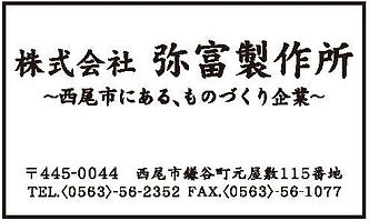 弥富製作所.jpg