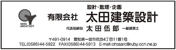 太田建設設計.jpg