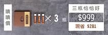 嘖嘖價-三瓶.png