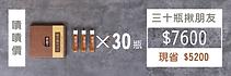 嘖嘖價-三十瓶.png