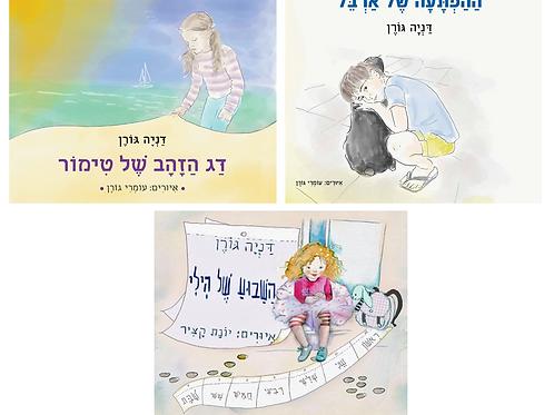 שלושה ספרים במחיר מיוחד