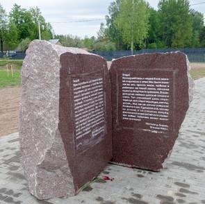 Камень с посланием для потомков.