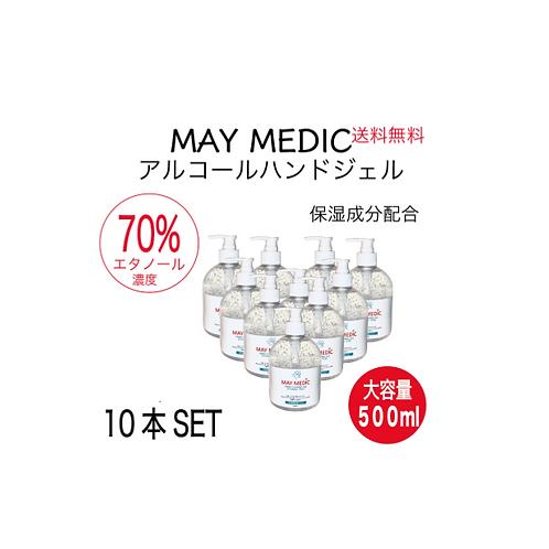 MAY MEDICハンドクリーニングジェル500ml×10本セット