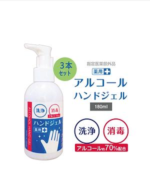 薬用アルコール ハンドジェル 日本製180ml3本セット