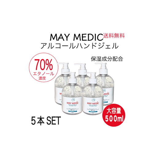 MAY MEDICハンドクリーニングジェル500ml×5本セット