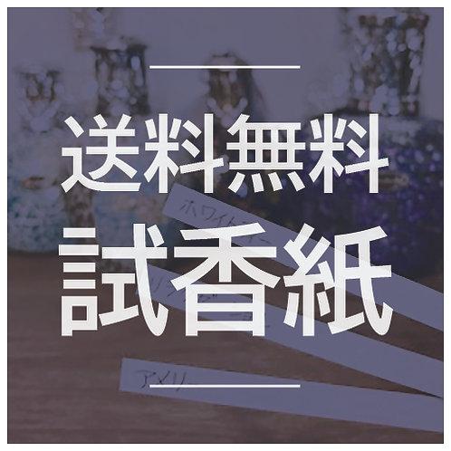 【メール注文】フレグランスオイル試香紙 ※ご希望の香りをメッセージ欄にご記入下さい。