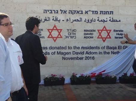 A Baqa El-Gharbiyya si inaugura un nuovo centro operativo