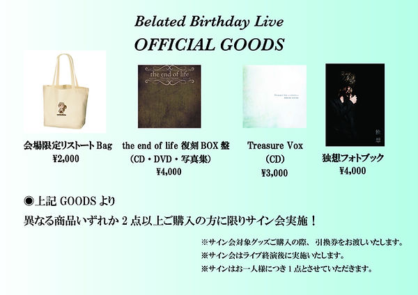 Belated Birthday Official Goods web 横 直し