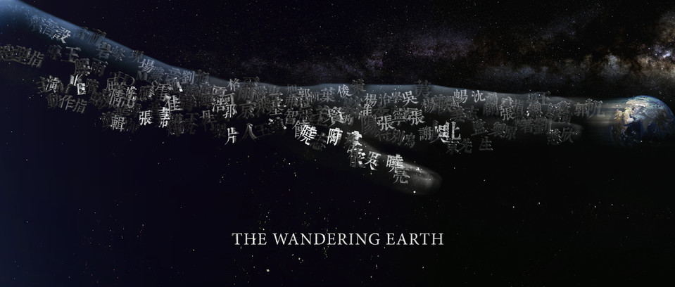 """THE WANDERING EARTH"""