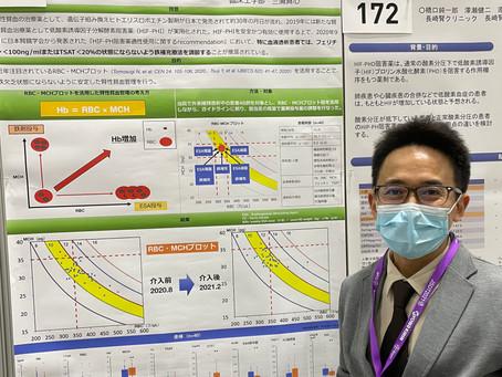 第66回日本透析医学会学術集会・総会