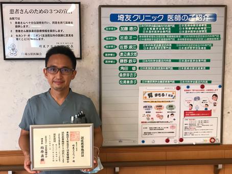 日本腎臓学会認定教育施設に認定されました