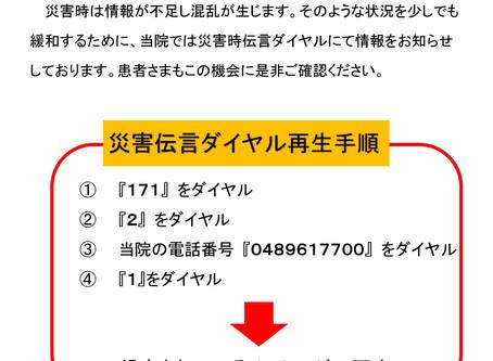 「非常連絡用グループウェア送受信訓練」および「NTT災害伝言ダイヤル訓練」を実施しました