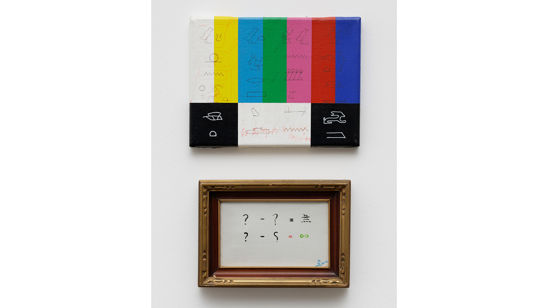 Nam June Paik, Untitled, 1998, acrylic on canvas, 18.4x24cm, Untitled, acrylic on canvas, 15x21cm
