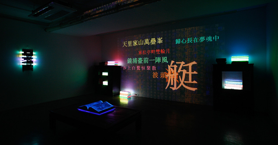Digital Book Project- Oriental version, Pining for Mother by Shin Saimdang (신사임당의 思親), 2014, media installation, dimensions variable