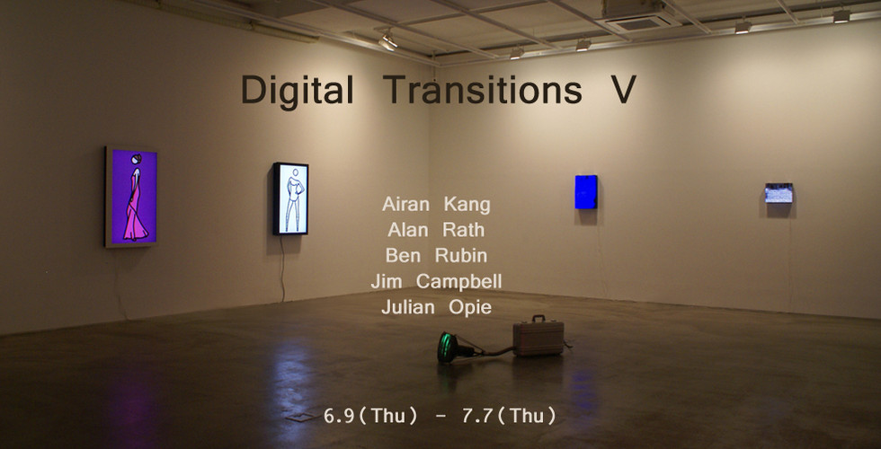 Digital Transitions V  Airan Kang  Alan Rath  Ben Rubin  Jim Campbell  Julian Opie 6.9 - 7.7