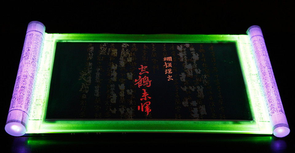 Digital Book Project- Oriental version, Wandering in Paradise by Heo Nanseolheon (허난설헌의 遊仙詞 ), 2013, media sculpture, 38 x 70 cm
