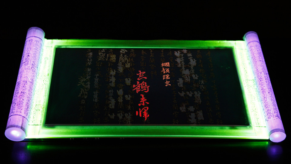 Digital Book Project- Oriental version, Wandering in Paradise by Heo Nanseolheon (허난설헌의 遊仙詞 ), 2013, media sculpture, 38 x 70 cm