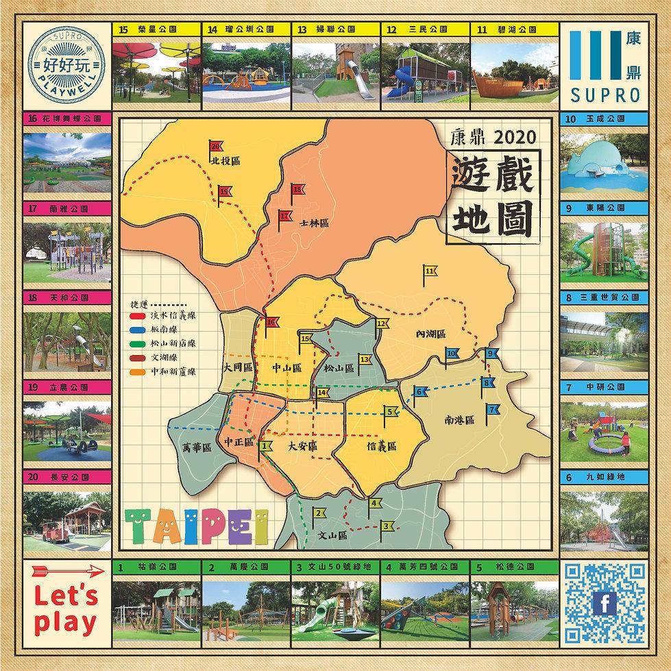 遊戲.地圖.台北.台北市.遊樂場.公園.親子.共融遊具.特色遊具.特色公園.好玩.共融式遊戲場