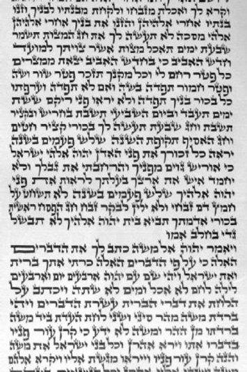 """אר""""י או בית יוסף"""