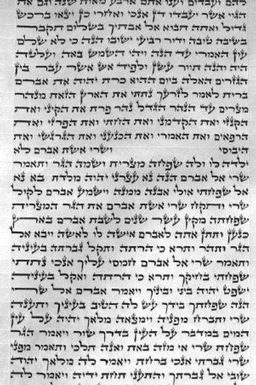 ספר כתב בית יוסף
