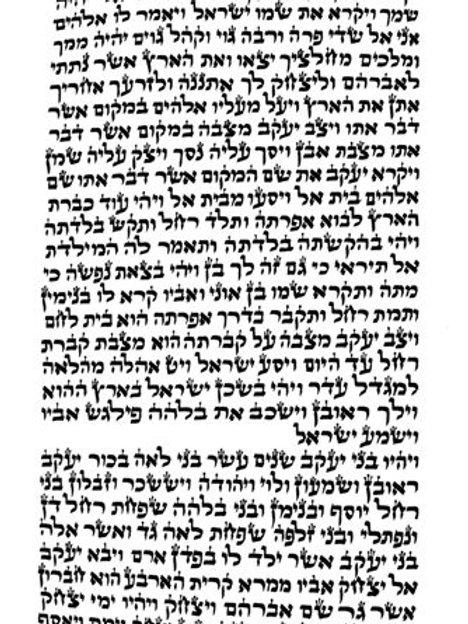 כתב ספרדי מסופר מוסמך ויראי שמים