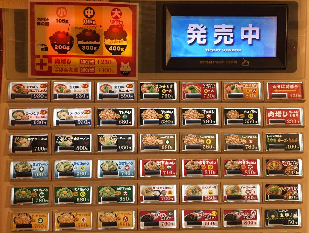 Ramen Vending Machine Restaurant, Ramen