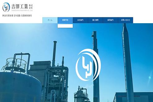 吉澤工業株式会社