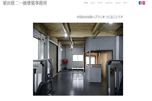 須田修二一級建築事務所
