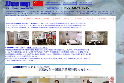 JJcamp