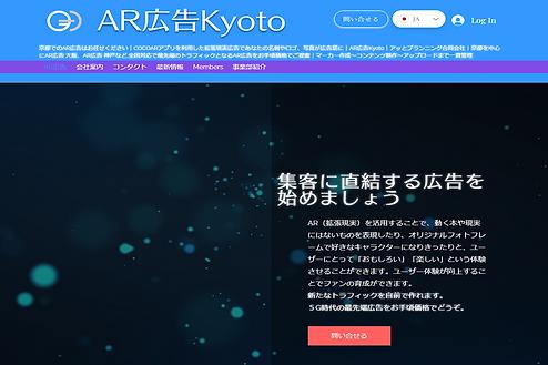 AR広告Kyoto