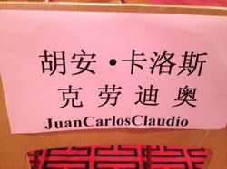 JCCCchineseName.jpg