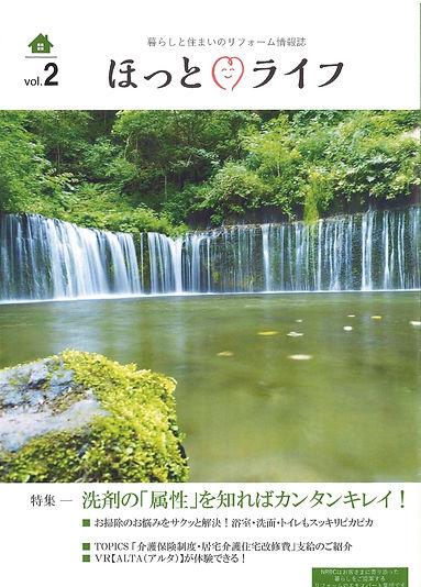 暮らしと住まいのリフォーム情報誌『ほっとライフ』vol.2発行