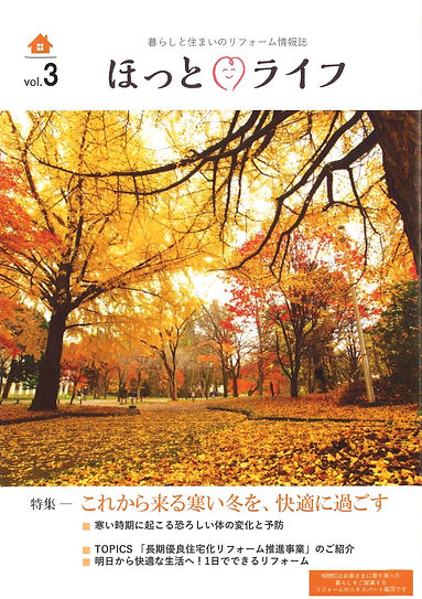 暮らしと住まいのリフォーム情報誌『ほっとライフ』vol.3発行