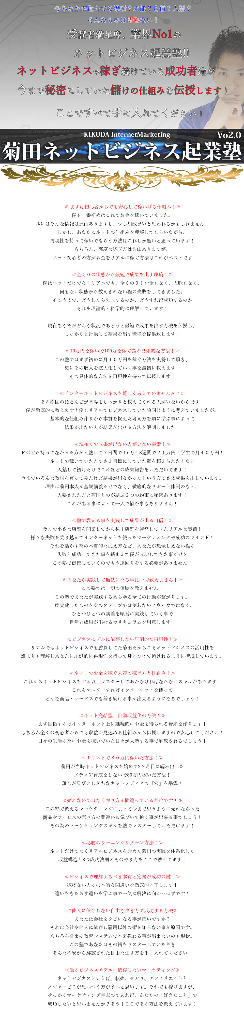 LP菊田塾案内P01.jpg