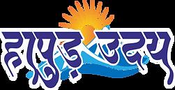 hapur uday logo 2048x1050.png